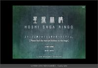 hoshisaga-4.jpg